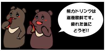 熊力ドリンクは 滋養飲料です。 疲れた体に どうぞ!!