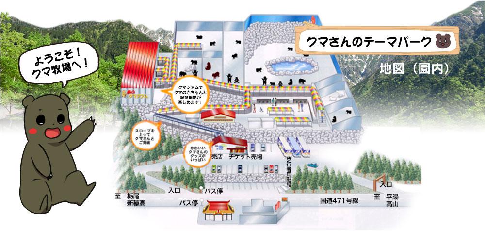 クマさんのテーマパーク 園内マップ 地図